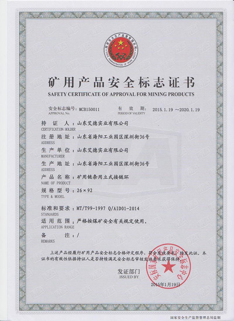 2692立环安标证