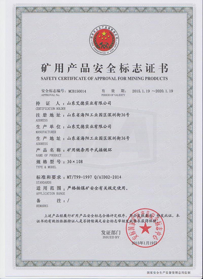 30108平环安标证